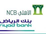 """الراجحي المالية للعربية: دمج """"الرياض"""" و""""الأهلي"""" لم يعد مجديا لهذه الأسباب"""