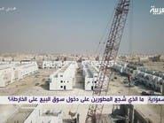 ما الذي شجع المطورين السعوديين على دخول سوق البيع على الخارطة؟