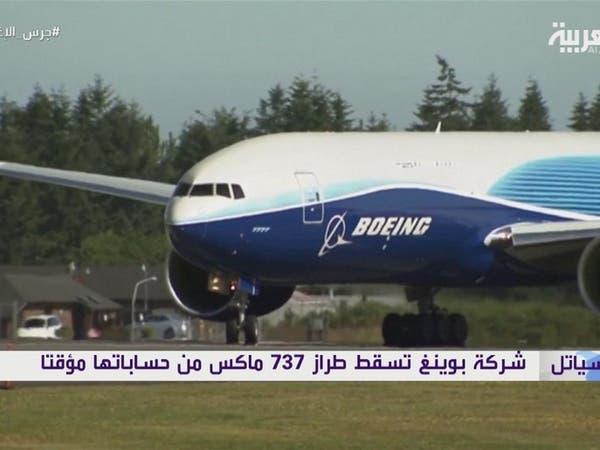 """بوينغ تسقط """"737 ماكس"""" من حساباتها.. والطيران العالمي تحت الضغط"""