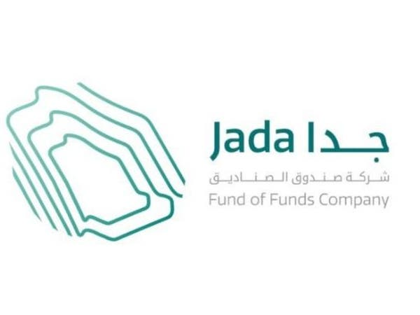"""إطلاق """"صندوق الصناديق"""" السعودي برأسمال 4 مليارات ريال"""
