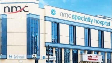شركة KKR تنفي عزمها الاستحواذ على NMC