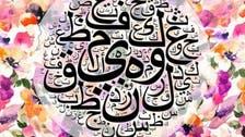 فصاحت و بلاغت سے مالا مال عربی زبان کا عالمی دن آج منایا جا رہا ہے