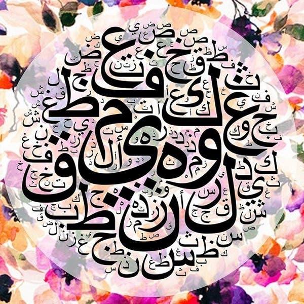 في يومها العالمي.. اللغة العربية لغات أعلاها الفصحى