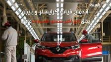 """اندماج """"فيات"""" و""""بيجو"""" سيولد 4 أكبر شركة سيارات بالعالم"""