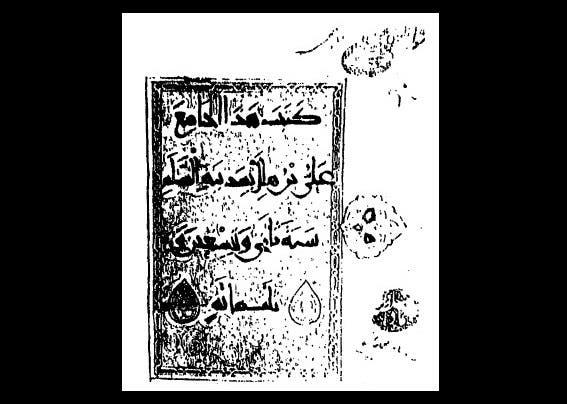 بخط ابن البواب