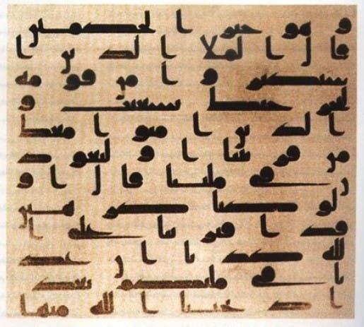 خطوط عربية قديمة