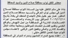 إعفاء المديرين العامين ومديري الدوائر في صلاح الدين