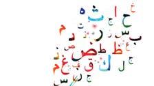 تفعله النساء بعشق الرجال وصار من ضوابط اللغة العربية