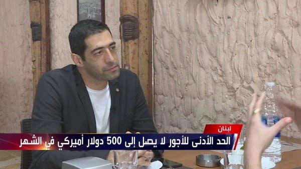 الحد الأدنى للأجور بلبنان لا يكفي قوت يوم.. الحدث ترافق نائب لبناني وتراقب أوجه صرفه