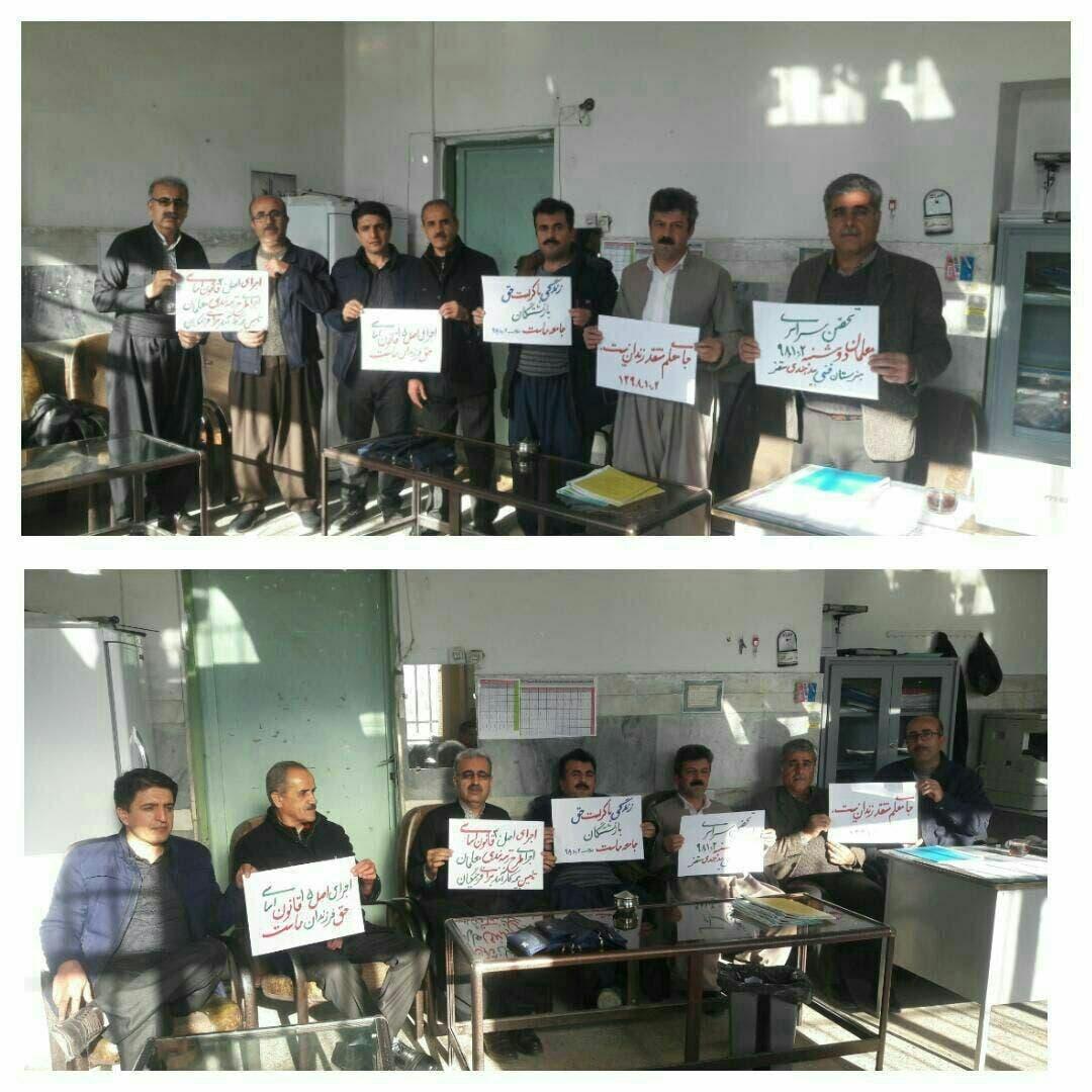 إضراب معلمي كردستان ايران