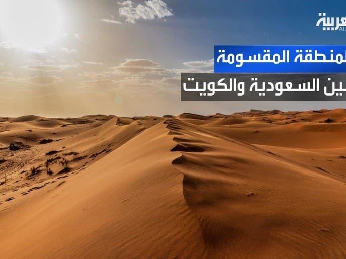 تعرف على المنطقة المقسومة بين السعودية والكويت