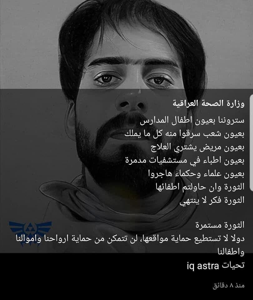 اختراق موقع وزارة الصحة العراقية