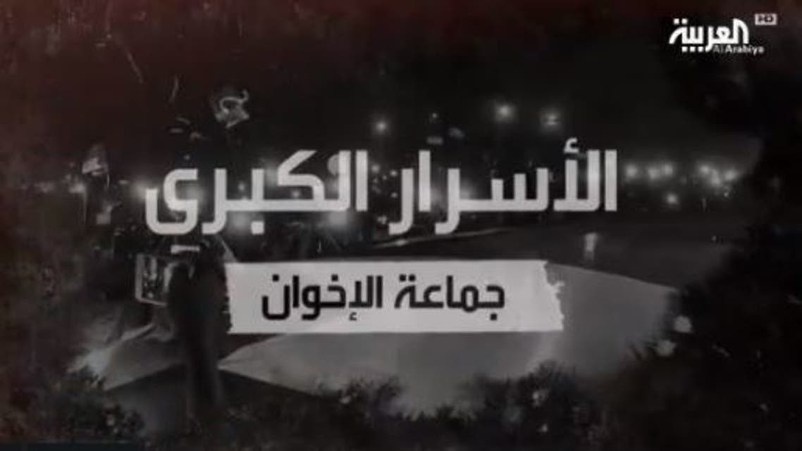 وثائقي العربية