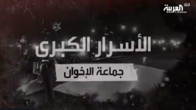 """وثائقي لـ""""العربية"""" يكشف أسرارا جديدة عن """"دولة البشير الإخوانية"""""""