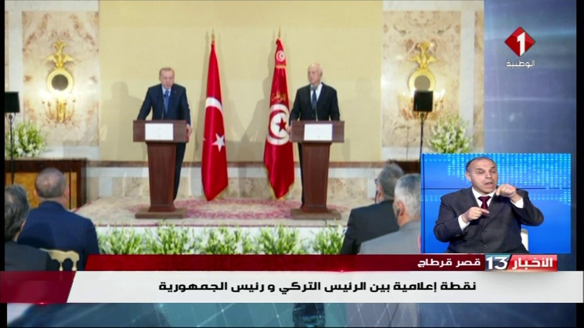 جانب من المؤتمر الصحافي بين الرئيسين أردوغان وقيس سعيد