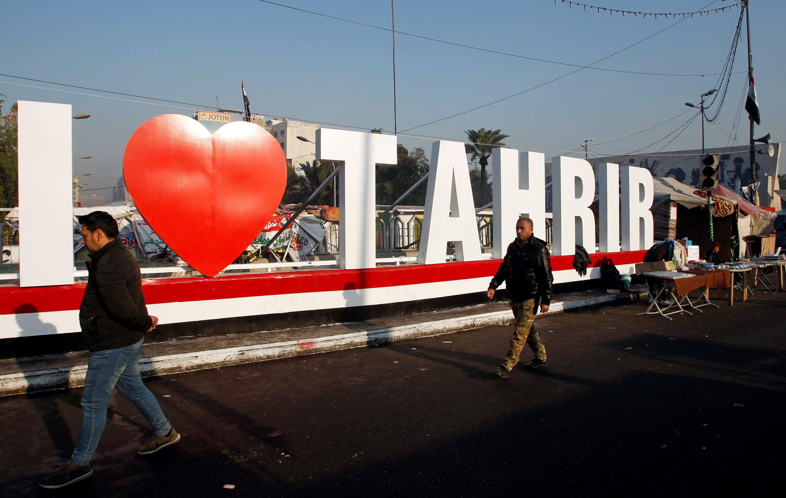 من ساحة التحرير في بغداد