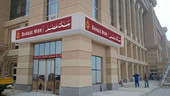 بنك مصر للعربية: لا نية لدمج