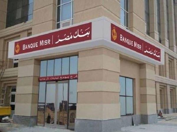 بنك مصر يرتب قرضا بـ 1.5 مليار جنيه لمدينة دمياط للأثاث