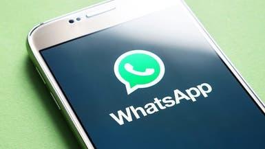 3 خطوات في واتساب لتقليل استهلاك بطارية هاتفك