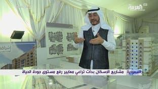 السعودية.. مشاريع الإسكان ترفع معايير مستوى جودة الحياة