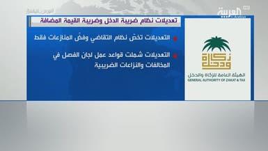 """هيئة الزكاة لـ""""العربية.نت"""": تفاصيل تعديل ضريبة الدخل والقيمة المضافة"""
