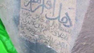 شواهد قبور في مكة المكرمة عمرها 754 عاماً