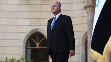 أول مطالب صالح من رئيس الحكومة العراقية المكلف