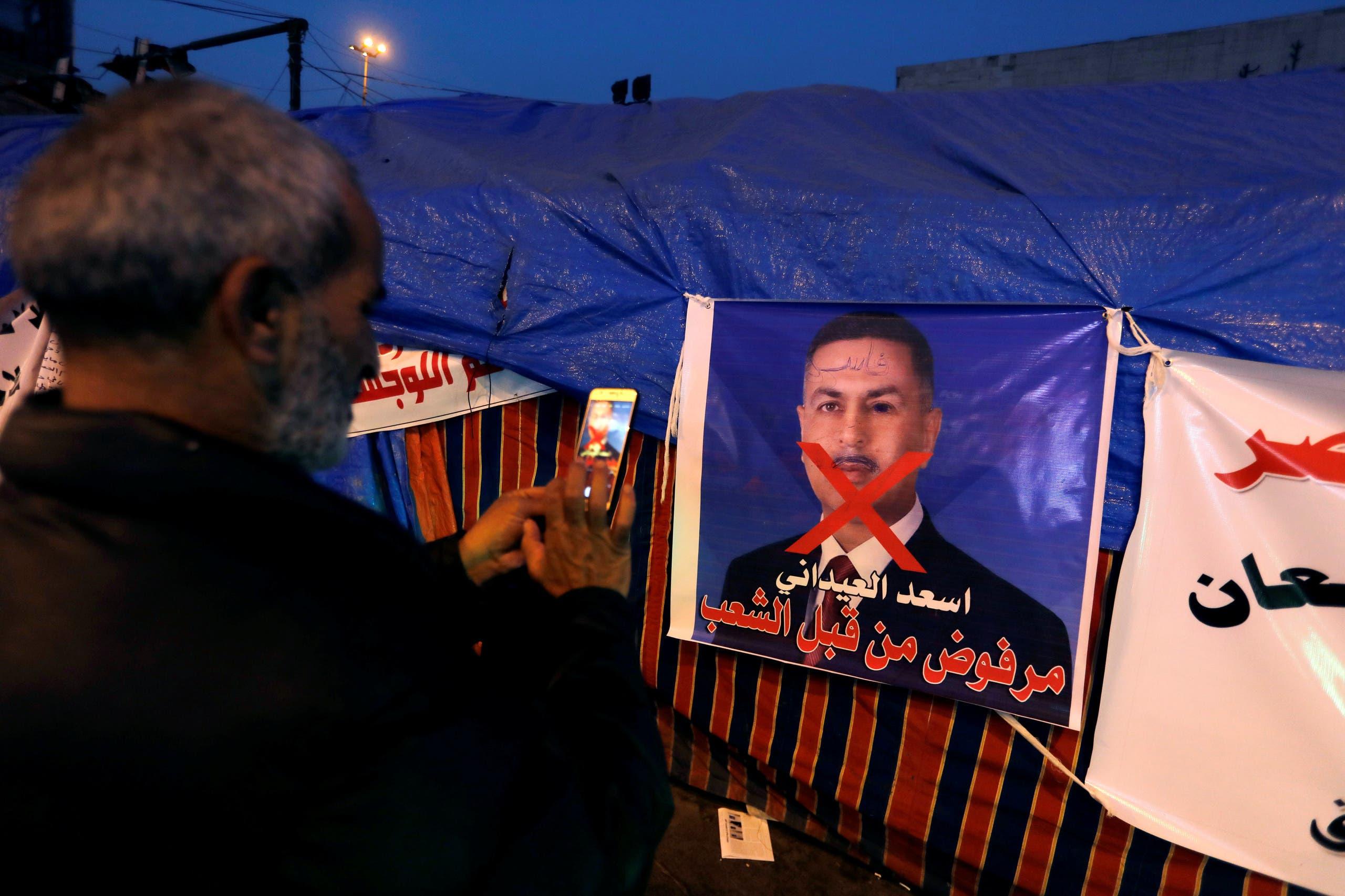 يافطة ترفض ترشيح أسعد العيداني في بغداد (26 ديسمبر- رويترز)