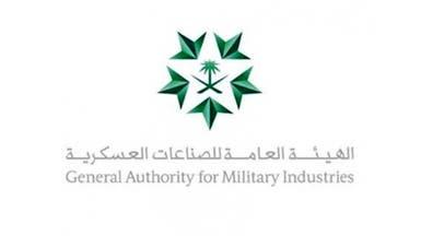 هيئة الصناعات العسكرية ترخص لـ18 شركة سعودية