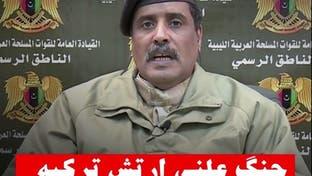 جنگ علنی ارتش ترکیه علیه شهروندان لیبی