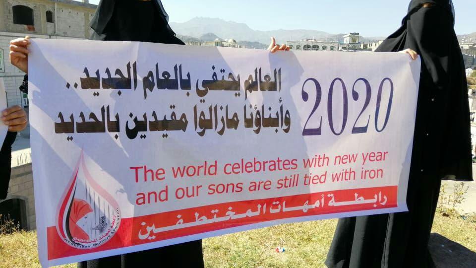 أمهات المختطفين  في  اليمن