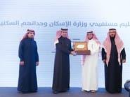 الإسكان السعودية تسلم وحدات ضمن 16 مشروعاً جديداً