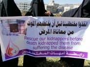 صرخة لأمهات المختطفين بسجون الحوثي في إب: منعوا عنهم الأدوية