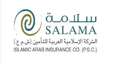 """مجلس إدارة """"سلامة"""" للتأمين يناقش إطفاء الخسائر 31 ديسمبر الجاري"""