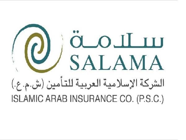 """أرباح """"سلامة"""" للتأمين السنوية ترتفع بأكثر من الضعف إلى 136 مليون درهم"""