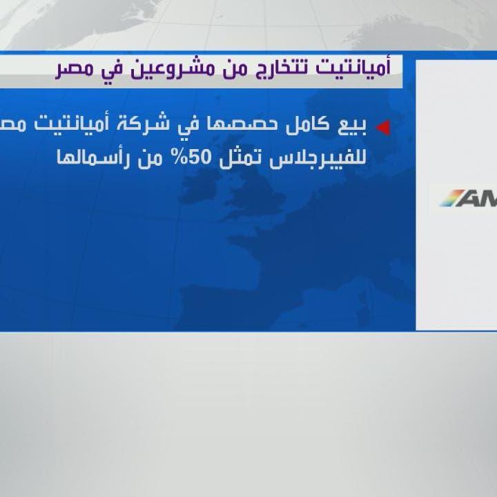 """""""أميانتيت"""" السعودية تبيع كامل حصصها في مصر"""