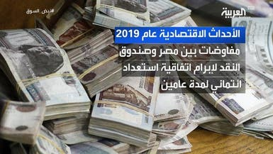 """هكذا تحول اقتصاد مصر من """"المعاناة"""" إلى التنافسية"""