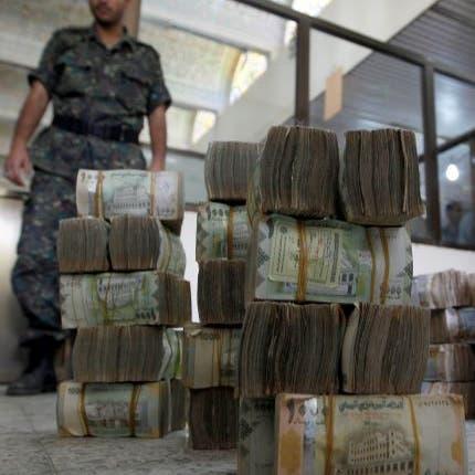 اليمن.. تحذيرات من قرار الحوثي منع تداول العملة الوطنية