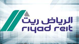 """الرياض المالية تتيح تقارير تقييم النصف الأول لـ """"صندوق الرياض ريت """""""