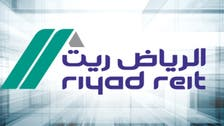 """""""الرياض ريت"""" يوزع أرباحاً بـ43 مليون ريال للنصف الثاني"""