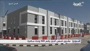 """""""الإسكان"""" تسلم المستفيدين وحداتهم في """"شمس الديار"""" بالسعودية"""
