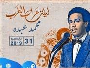 الليلة.. الرياض تعيش ليلة أسطورية في تكريم فنان العرب