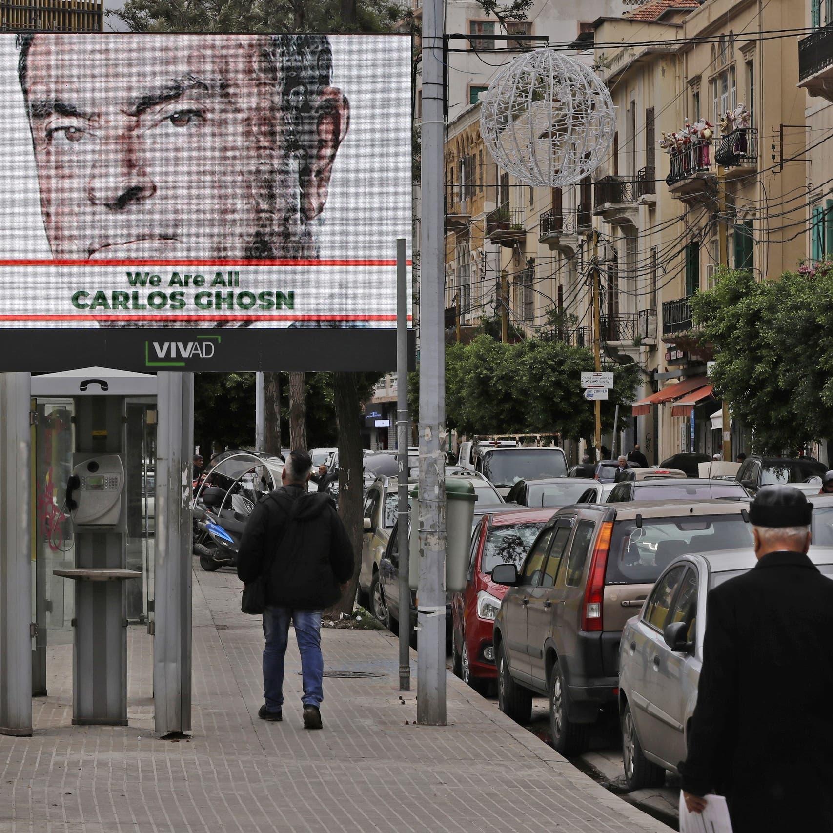 يد طوكيو لن تطال كارلوس غصن.. قضاء لبنان يوضح