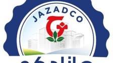 جازادكو تتحول إلى الربحية بالربع الثاني بـ 661 ألف ريال