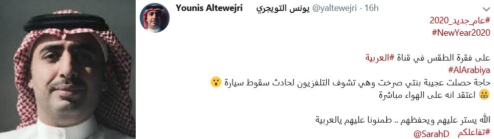 في التغريدة طلب يونس التويجري أن تطمئنه العربية عمن كان بالسيارة