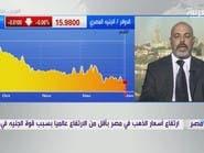 ما أسباب هبوط مبيعات الذهب بمصر في 2019؟
