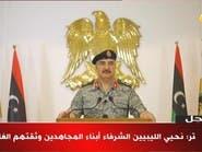 ژنرال حفتر شرط آغاز مذاکرات با الوفاق را عقبنشینی نیروهای ترکیه از لیبی اعلام کرد