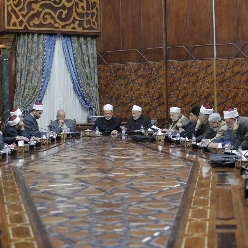الأزهر يطالب دول العالم بمنع التدخل الأجنبي في ليبيا