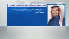 """""""سلمان الفغم"""" نائباً لرئيس البنك السعودي للاستثمار"""