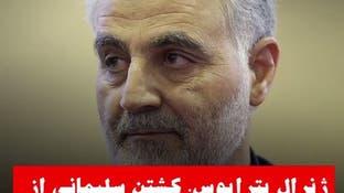 ژنرال پترایوس: کشتن سلیمانی از شکار بن لادن و بغدادی مهمتر بود